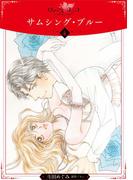 サムシング・ブルー【分冊版】4(ロマンス・ユニコ)