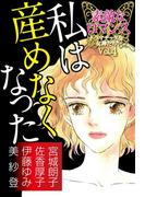 素敵なロマンス ドラマチックな女神たち vol.4 私は産めなくなった(ロマンス宣言)
