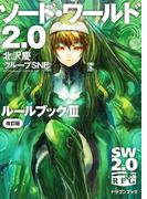 ソード・ワールド2.0 ルールブックIII 改訂版(富士見ドラゴンブック)