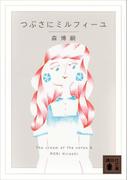 つぶさにミルフィーユ The cream of the notes 6(講談社文庫)
