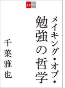 メイキング・オブ・勉強の哲学(文春e-book)