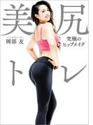 美尻トレ 究極のヒップメイク(文春e-book)