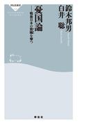 憂国論――戦後日本の欺瞞を撃つ(祥伝社新書)