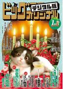 ビッグコミックオリジナル増刊 2018年1月増刊号(2017年12月12日発売)