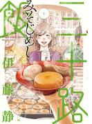 三十路飯 3(ビッグコミックス)