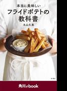 本当に美味しいフライドポテトの教科書 (角川ebook)(角川ebook)