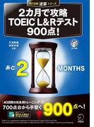 [新形式問題対応/音声DL付]2カ月で攻略 TOEIC(R)L&Rテスト900点!