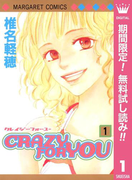 CRAZY FOR YOU【期間限定無料】 1(マーガレットコミックスDIGITAL)