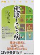 健康という病 (幻冬舎新書)(幻冬舎新書)
