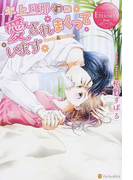 年上旦那さまに愛されまくっています Haruka & Yukihito