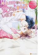 年上旦那さまに愛されまくっています Haruka & Yukihito (エタニティブックス Rouge)(エタニティブックス・赤)
