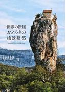 世界の断崖おどろきの絶景建築
