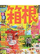 るるぶ箱根 '19