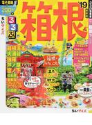るるぶ箱根 ちいサイズ '19 (るるぶ情報版 関東)