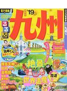 るるぶ九州 '19