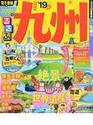 るるぶ九州 '19 (るるぶ情報版 九州)