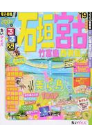 るるぶ石垣宮古竹富島西表島 ちいサイズ '19