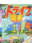 るるぶドライブ関東ベストコース '19