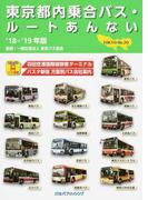 東京都内乗合バス・ルートあんない No.20('18〜'19年版)