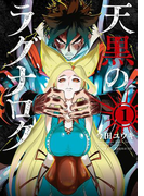 【全1-3セット】天黒のラグナロク(サンデーうぇぶりコミックス)