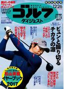 週刊ゴルフダイジェスト 2017/12/26号