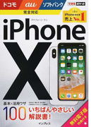 iPhone Ⅹ基本&活用ワザ100 ドコモ/au/ソフトバンク完全対応