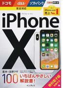 できるポケット iPhone X 基本&活用ワザ100 ドコモ/au/ソフトバンク完全対応(できるポケット)