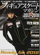 フィギュアスケート・マガジン 2017−2018グランプリスペシャル