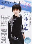 フィギュアスケートLife Figure Skating Magazine Vol.12 2017GPシリーズ特集 羽生結弦グラビア/ネイサン・チェン/樋口新葉