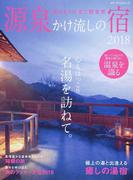 源泉かけ流しの宿 2018 心もほっこり名湯を訪ねて。