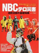 NBCテロ災害消防活動の基礎知識 消防は東京オリンピックにどう備えるべきか?