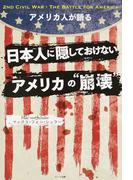 """アメリカ人が語る日本人に隠しておけないアメリカの""""崩壊"""""""