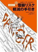 雪崩リスク軽減の手引き 山岳ユーザーのための 増補改訂