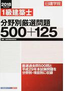 日建学院1級建築士分野別厳選問題500+125 平成30年度版