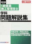 1級建築施工管理技士学科問題解説集 平成30年度版