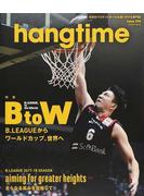 hangtime Issue006 B to W B.LEAGUEからワールドカップ、世界へ