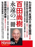 百田尚樹永遠の一冊 (月刊Hanadaセレクション)