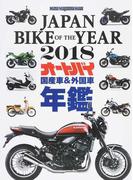 JAPAN BIKE OF THE YEAR 2018 最新保存版国産車&外国車バイク年鑑