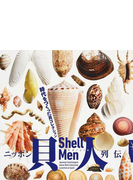 ニッポン貝人列伝 時代をつくった貝コレクション