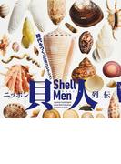 ニッポン貝人列伝 時代をつくった貝コレクション (LIXIL BOOKLET)