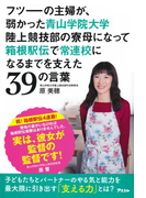 フツーの主婦が、弱かった青山学院大学陸上競技部の寮母になって箱根駅伝で常連校になるまでを支えた39の言葉