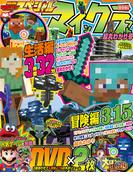 別冊てれびげーむマガジンスペシャル マインクラフト超丸わかり号 (Gzブレインムック)