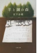 羊と鋼の森 (文春文庫)(文春文庫)
