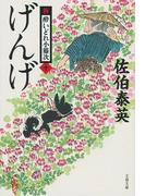 げんげ (文春文庫 新・酔いどれ小籐次)(文春文庫)