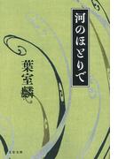 河のほとりで (文春文庫)(文春文庫)