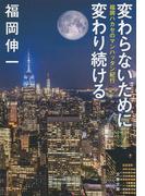変わらないために変わり続ける 福岡ハカセのマンハッタン紀行
