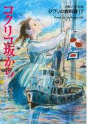 コクリコ坂から (文春ジブリ文庫 ジブリの教科書)(文春ジブリ文庫)