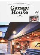 """ガレージ・ハウス 家とクルマとオートバイを楽しむ33軒の""""みんなのガレージ"""""""