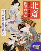 北斎肉筆画集成 至高の美人画・春画 (双葉社スーパームック)