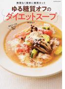 ゆる糖質オフのダイエットスープ 無理なく簡単に糖質カット (扶桑社MOOK)
